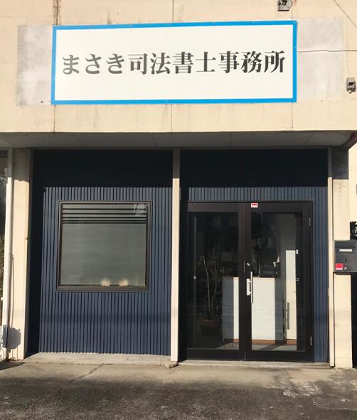 まさき事務所
